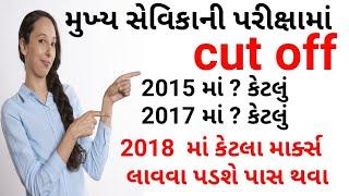 Mukhya sevika exam cut off marks 2015 ? 2017 ? અને 2018 માં કેટલા માર્ક્સ એ અટકશે merit 2018