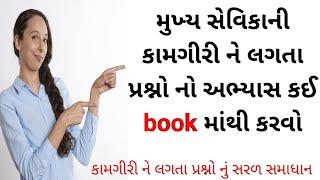 મુખ્ય સેવીકાની પરીક્ષામાટે કઈ book વાંચવી || mukhya sevika book in gujarati || GPSSB || cn learn