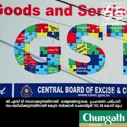 Government spends Rs 132.38 crore in implementation of GST