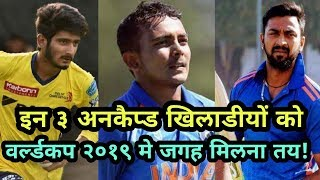 World Cup 2019: Three Uncapped Players Who Can Get Chance In World Cup 2019 Squad