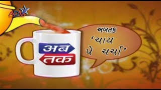 How to Learn English Special Debate with H.G.Jethva by Abtak Channel - Chai Pe Charcha