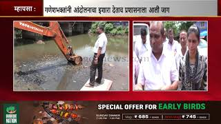 Ganesh immersion Site At Mapusa Tar River De-Silted After In Goa News Report