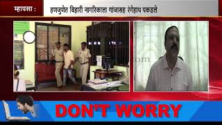Bihari Youth Caught With Ganja At Anjuna