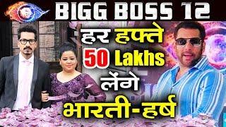 Rs 50 Lakh Per Week! Bharti Singh And Haarsh FEES For Bigg Boss 12