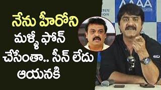 Hero Srikanth Serious On Actor Naresh | MAA Press Meet | Sivaji Raja, Mahesh Babu | Top Telugu TV
