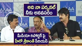 Hero Srikanth Serious On Media Reporter | MAA Press Meet | Sivaji Raja, Mahesh Babu, Chiranjeevi