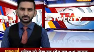DPK NEWS - T 20 NEWS || आज की ताजा खबर || 04.09.2018