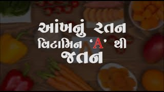 E' For Eyes? NOOO - 'A' for Eyes!! Watch Now… Special Covrage by Abtak Channel
