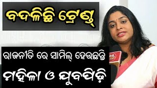 BJD leader Elina Dash Exclusive on PPL News Odia- Odisha News-Odia Celebrity in Politics-Bhubanswar