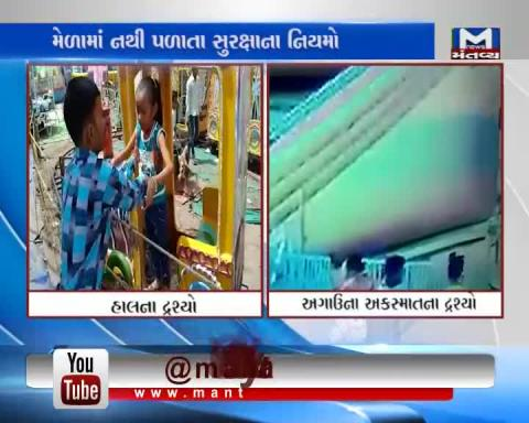 In Rajkot Organizer of Goras Fair is neglecting the safety of the people