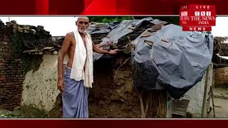 [ Bhander ] सिकंदरपुर वार्ड1 मे गिरा मकान बाल बाल बचा मकान मालिक / THE NEWS INDIA
