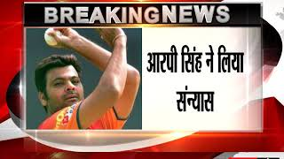 RP Singh announces retirement 13 years after making international debut