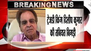 Dilip Kumar admitted to Mumbai hospital, recuperating from chest infection