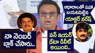 Actor Naresh reveals facts about MAA Funds Misuse | Sivaji Raja, Hero Srikanth, Chiranjeevi