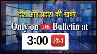 देशभर की तमाम छोटी बड़ी घटनाओं के वीडियो IBA NEWS NETWORK पर ... | NEWS@3 PM | IBA NEWS |