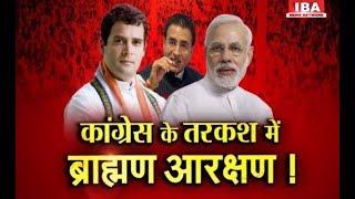 BJP के दलित मोह को तोड़ेगा कांग्रेस का ब्राह्मण कार्ड ! | कांग्रेस के ...  | INC | BJP | IBA |