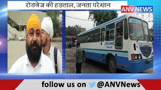 हरियाणा में रोडवेज के चक्का जाम से परेशान जनता    ANV NEWS