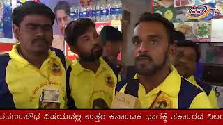 Sudeep Bithday Spl News SSV TV