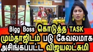 Bigg Boss Tamil 2 05th Sep 2018 Promo 3|80th Episode|05/09/2018 Promo 3|Bigg Boss Tamil Online