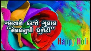 Colourful Dhuleti - Be Alert It Wont Harm