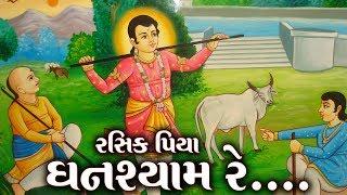 Rasik Piya Ghanshyam Re - Kirtan