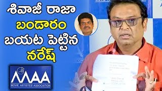 Actor Naresh Releases Call Log History With Shivaji Raja | MAA Association Press Meet