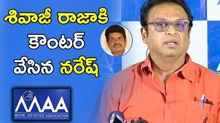 Actor Naresh Counter on Sivaji Raja | Naresh MAA Association Press Meet