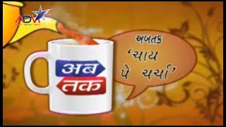 Special Debate with Professor and Dr.Vikas Arora by Abtak Channel - Chai Pe Charcha