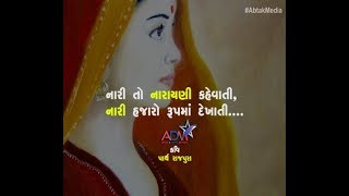 Nari tara navla Roop | Women's day Special