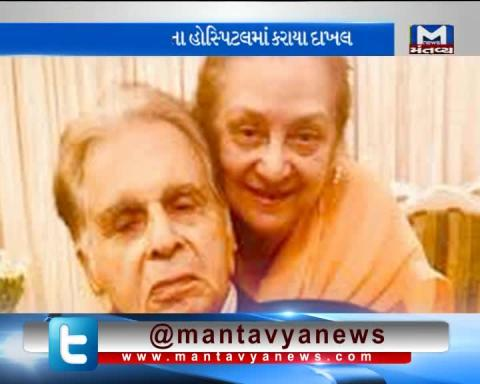 Dilip Kumar In Hospital For Chest Infection