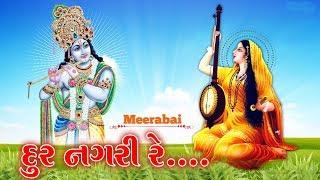 Dur Nagari re Badi Dur Nagari - Kirtan By Mirabai