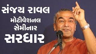 Sanjay Raval Motivational Seminar At Tirthdham Sardhar
