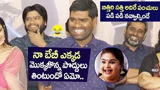 Bithiri Sathi Hilarious Funny Speech at Paper Boy Success Meet | Santosh Shoban, Sampath Nandi