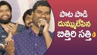 Bithiri Sathi Singing Bombai Pothava Raja Song from Paper Boy | Paper Boy Success Meet