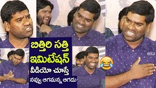Bithiri Sathi Hilarious Imitates Paper Boy cast and Crew | Paper Boy Success Meet | Sampath Nandi