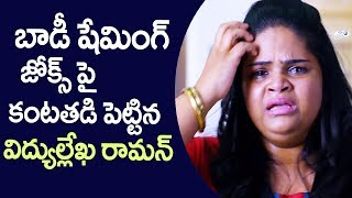 Vidyullekha Raman Emotional About Body Shaming Jokes | Vidyullekha Raman Telugu Movies
