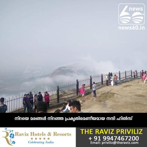 Nandi Hills is an important tourist destination located in the Bangalore