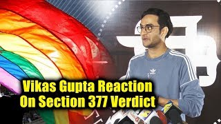 Vikas Gupta Exclusive Reaction On Section 377 Verdict By Supreme Court