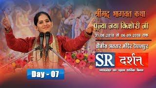JAYA KISHORI JI BHAGWAT KATHA LIVE | JAYA KISHORI JI BHAJAN | DEPALPUR INDORE day 7