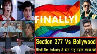 Section 377 Vs Bollywood  I How Hindi Film Industry Portrayed LGBT People