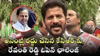 Revanth Reddy Fires on KCR after Calls Early elections in Telangana | Revanth Reddy VS CM KCR