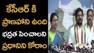 కేసీఆర్ కి ప్రాణహని ఉంది భద్రత పెంచండి   Revanth reddy sensational comments on KCR   early polls