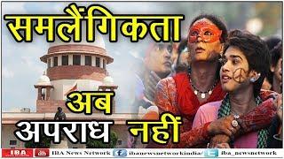 समलैंगिकता पर SC का फैसला देश की समस्याअों से ...| Section 377 verdict | Homosexuality |