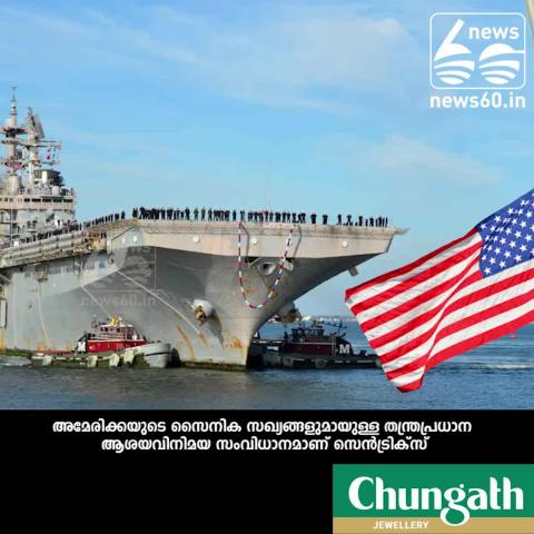 Comcasa top secret us system will help Indian navy