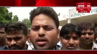 Fatehpur ] फतेहपुर में शिक्षकों की भर्ती के बाद नियुक्ति पत्र न मिलने पर जताया रोष / THE NEWS INDIA