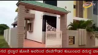 Devegauodara Virudda Harihaida Prahalad Joshi SSV TV NEWS 5 09 18