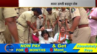 Pratima Coutinho Along With 30 Mahila Congress Workers Arrested Outside Assembly
