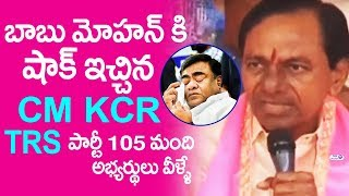 Telangana CM KCR Announces Candidates For 105 Assembly Constituencies | CM KCR Press Meet | TRS