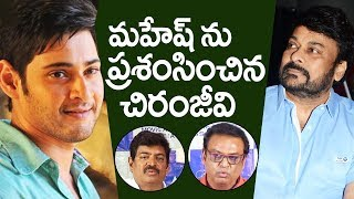 Mahesh Babu called Chiranjeevi Over Maa Controversy | Movie Artist Association | Naresh Sivaji Raja