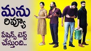 Manu Review | Manu Movie Review & Rating | Chandini Chowdary | Raja Gowtham | Top Telugu TV